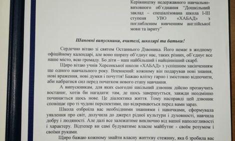 Поздравления УВО ХАБАД народным депутатом Украины Спиваковским Александром Владимировичем