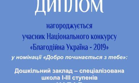 «Благодійна Україна-2019»