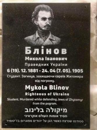В Житомире увековечили память русского студента, погибшего в еврейском погроме 1905 года