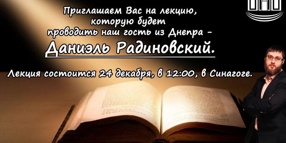 Приглашаем Вас на лекцию Даниэля Радиновского
