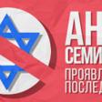 Европа разработает единую стратегию борьбы с антисемитизмом