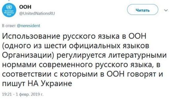 """В ООН объяснили, что следует писать """"на Украине"""""""