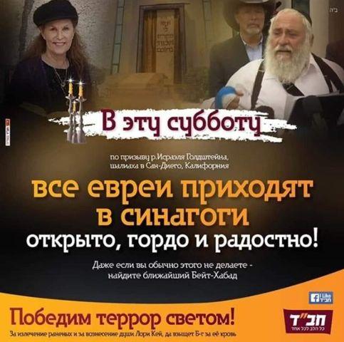В эту субботу все евреи идут в синагогу!