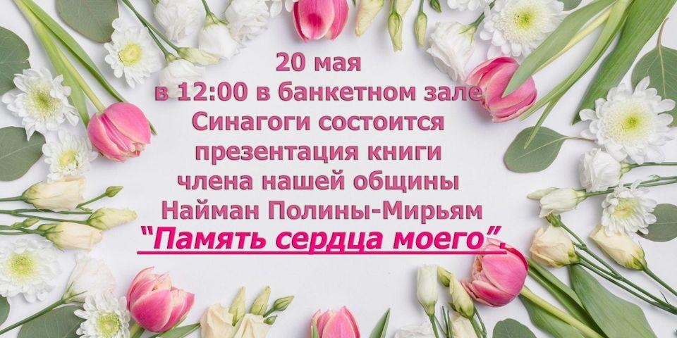 """Презентация книги """"Память сердца моего"""""""