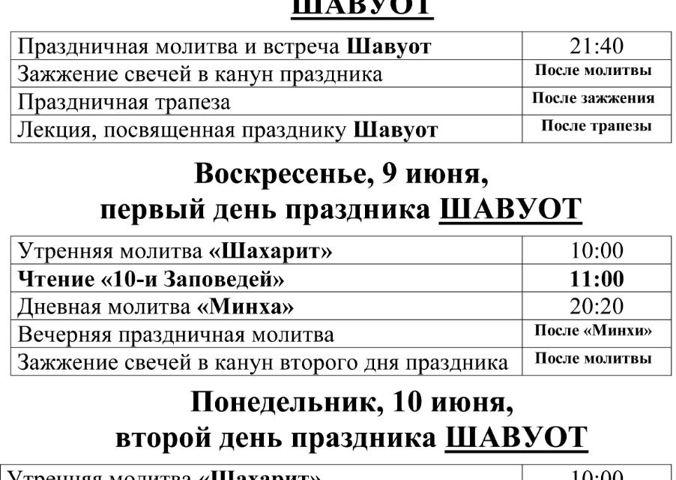 Расписание на праздник Шавуот
