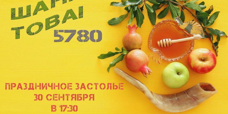 Праздничное застолье Рош-а-Шана 30 сентября в 17.30