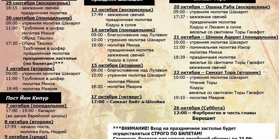 Расписание на осенние праздники