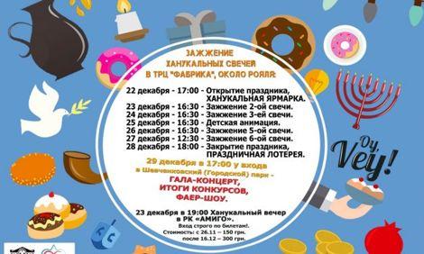 Расписание мероприятий на праздник Ханука!