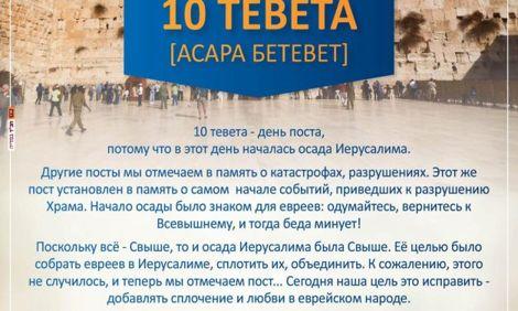 Пост 10 Тевета