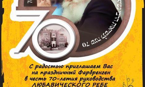 70 лет руководства Любавичского Ребе. 5 февраля. Специальный гость – рав Алекс Пручанский