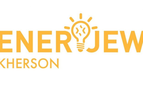 Приглашаем  вас на открытие клуба EnerJew Kherson в это воскресенье !