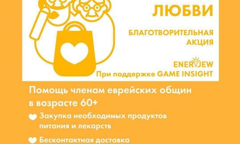 Приглашаем вас присоединиться к нашей акции «Прививка любви»!