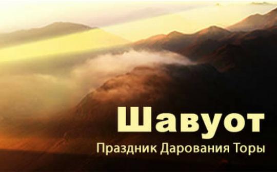 В ближайшие дни мы будем отмечать праздник Шавуот