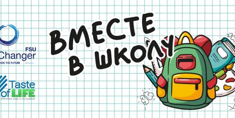 """Благотворительная акция """"Вместе в школу""""!"""